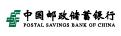 中国邮政储蓄