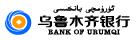乌鲁木齐商业银行
